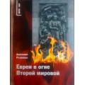 Евреи в огне Второй мировой (Анатолий Резников)