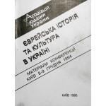 Єврейська історія та культура в Україні