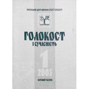 Науковий часопис «Голокост і сучасність» №1 (2005)