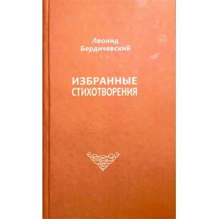 Избранные стихотворения (Леонид Бердичевский)