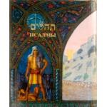 Карманная книга Псалмов (Теилим) с русским переводом