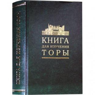 Книга для изучения Торы (Рав Исроэль Зельман)
