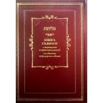Книга Селихот с переводом и транслитерацией. По обычаю сефардских общин