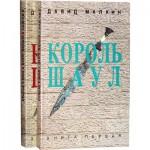 Король Шаул. В 2 томах (Давид Малкин)