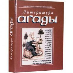 Литература Агады (И. Бегун, X. Корзакова)
