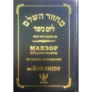 Махзор (сборник молитв) на иврите и по-русски на Йом-Кипур