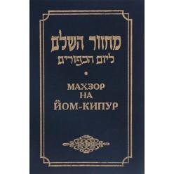 Махзор на Йом-Кипур (Нусах Гаари)