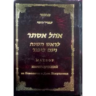 Махзор на Новолетие и День Искупления: иврит-русский