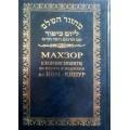 Махзор (сборник молитв) на Йом-Кипур