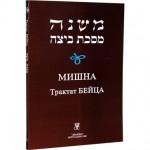 Мишна. Трактат Бейца (Пинхас Кегати)