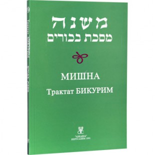 Мишна. Трактат Бикурим (Пинхас Кегати)