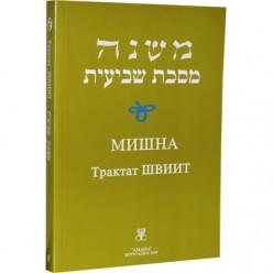 Мишна. Трактат Швиит (Пинхас Кегати)