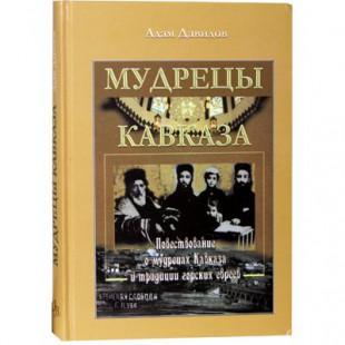 Мудрецы Кавказа (Адам Давидов)