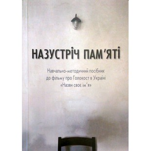 Посібник «Назустріч пам'яті» (Олександр Войтенко, Михайло Тяглий)