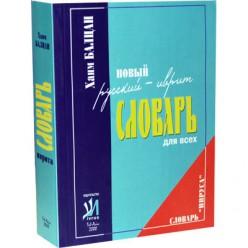 Новый русский-иврит словарь для всех (Хаим Балцан)