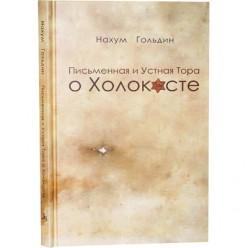 Письменная и устная Тора о Холокосте (Нахум Гольдин)