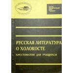 Русская литература о Холокосте. Хрестоматия