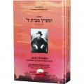 Сборник Маамаров Ребе Рашаб (Йосеф-Ицхак Шнеерсон)