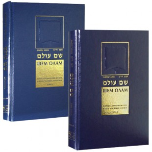Шем олам «Вечное имя». В 2 томах (Хафец Хаим)