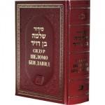 Молитвенник (сидур) «Шеломо Бен Давид» на иврите