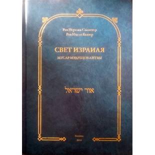Свет Израиля. Мусар мудрецов Литвы (Рав Исраэль Салантер, рав Ицхак Блазер)