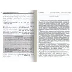 Молитвенник (Сидур) «Тегилат Гашем». Подарочное издание. Большой формат