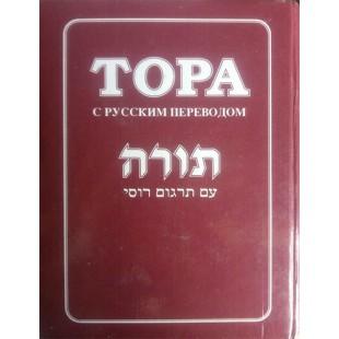 Тора с русским переводом (малый формат)