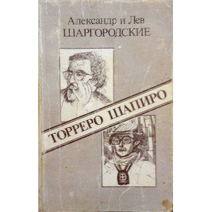 Торреро Шапиро (Александр и Лев Шаргородские)