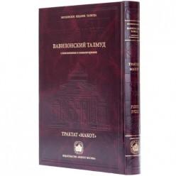 Вавилонский Талмуд. Трактат Макот с пояснениями и комментариями