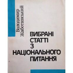 Вибрані статті з національного питання (Володимир Жаботинський)