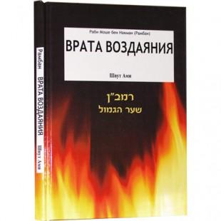 Врата Воздаяния (Раби Моше бен Нахман / Рамбан)