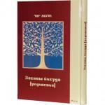 Законы йихуда / уединения (Зеев Гринвальд)