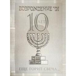 «Возрождение-91». 10 лет еще горит свеча... (Анатолий Гельман)