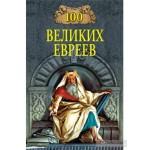 100 великих евреев (Майкл Шапиро)