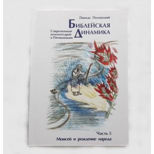 Библейская динамика. Часть 5.Моисей и рождение народа (Полонский Пинхас)