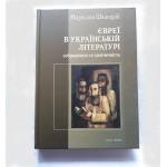 Євреї в українській літературі. Зображення та ідентичність (Шкандрій Мирослав)
