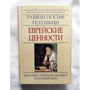 Еврейские ценности (Раввин Иосиф Телушкин)