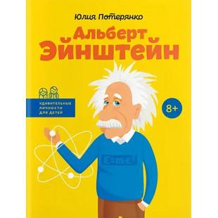 Альберт Эйнштейн (Юлия Потерянко)