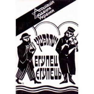 Художньо-публіцистичний альманах «Єгупець» №1