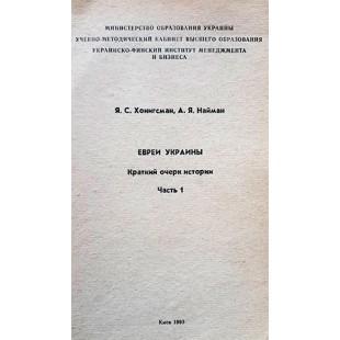 Евреи Украины. Краткий очерк. Часть 1 (Я.С. Хонигсман, А. Я. Найман)