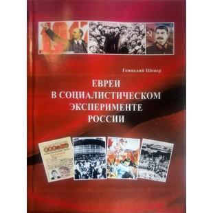Евреи в социалистическом эксперименте России (Геннадий Шецер)