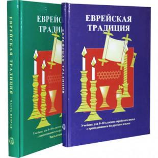 Еврейская традиция. В 2 томах (Герман Брановер)