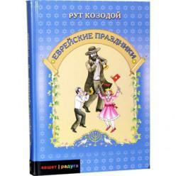 Еврейские праздники (Рут Козодой)