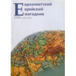 Евроазиатский еврейский ежегодник 5765 (2004/2005)