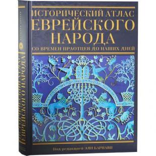 Исторический атлас еврейского народа (Эли Барнави)