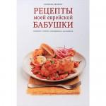 Рецепты моей еврейской бабушки (Шпелер Марлена)
