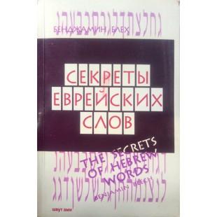 Секреты еврейских слов (Бенджамин Блех)