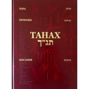 Танах на иврите и русском (средний формат / Тора, Пророки, Писания)