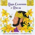 Царь Соломон и пчела (Далия Гардоф-Ренберг)