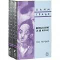 Цемах Атлас. Ешива. В 2 томах (Хаим Граде)